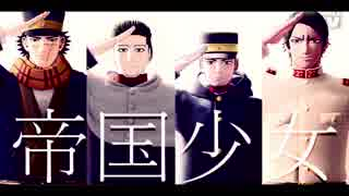 【金カムMMD】帝国少女【杉元/尾形/月島/鯉登】