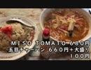 超レトロな平和軒でMISO TOMATOと五目チャーハン【毎日ラーメン勉強会 二十九軒目】