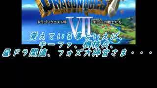 3DS版ドラクエ7の字幕プレイ【Part01】を