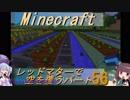 【Minecraft】レッドマターで空を覆う Part056【ボイロ実況】