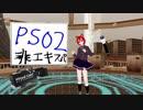 【PSO2】 非エキスパ民の野良邪竜