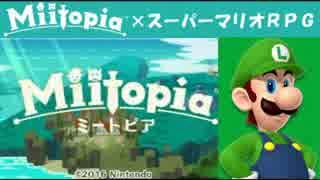 Miitopia(ミートピア)実況 part19【ノン