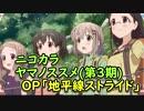 ヤマノススメサードシーズン OPテーマ 「地平線ストライド」少音歌声残しver.(歌...