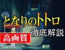 #246【高画質】岡田斗司夫ゼミ「君はまだ『本当のトトロ』を知らない!『となりのトトロ』のダークサイドとは何か!?」