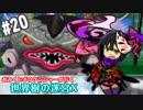 【HEROIC実況】おみくじボウケンシャーが行く世界樹の迷宮X【Part.20】