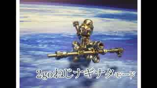 変形合体NeG(ネジー)2go+5go 武器合体