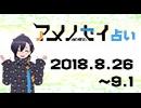 アメノセイ占い 2018.8.26~9.1