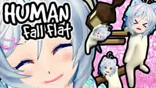 【Human Fall Flat】どの道が正しいの!?シロが自分で道を切り開く!【ゲーム実況】