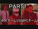 【パーフェクトダーク】4人でチームワークを発揮しろ Part7
