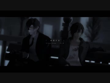 【MMD刀剣乱舞】  帝国少女  【政宗組 / カメラ配布】