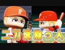 【パワプロ2018】最弱チームから日本一を目指すよpart39【ゆ...