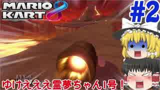 【ゆっくり実況】マリオカート8で大暴れ part2 thumbnail