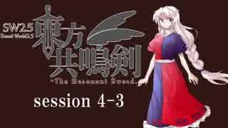 【卓遊戯】 東方共鳴剣 セッション4-3