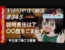 【FNW】辻元清美、説明責任は?〇〇歴をごまかす人たち