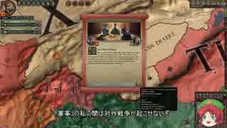 【Crusader Kings2】周氏は生き延びたい P