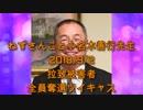 拉致被害者全員奪還ツイキャス 2018年09月02日放送分ねずさんこと小名木善行先生 コメント付き