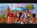 【Fortnite】一級陽キャ建築士のフォートナイト  #33【SOLO/12kill】