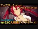 【木星在住】dead or school、新規マップ追加‼【ver2.00】