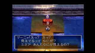 【DQ4】滑舌良くしたい実況プレイ【4章-4】