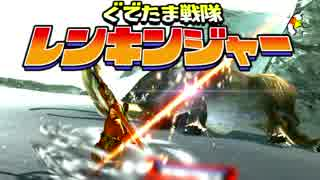 【実況】ぐでたま戦隊レンキンジャー 第4