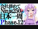 会社辞めてninja250で日本一周 Phase 12