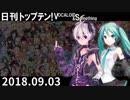 日刊トップテン!VOCALOID&something【日刊ぼかさん2018.09.03】