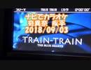 【ニコニコ動画】 【#歌ってみた】 【#ナビでカラオケ】 #TRAIN-TRAIN / #The_B...
