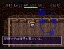 【風来のシレン】黄金のコンドルを求めて初プレイ実況【Part25】