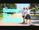 【夏だね】Summer Sky Sensation【踊ってみたら】