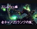 【LoL】全チャンプSランクの旅【スレッシュ】Patch 8.17 (68/141)