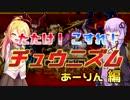 【CHUNITHM】たたけ!こすれ!チュウニズム Part04【VOICEROI...