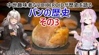 中世趣味者なVOICEROIDが歴史を語る 1回目 「パンの歴史」その3
