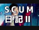 SCUM日記Ⅱ