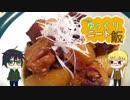 【ゆっくりニート飯】豚の角煮つくるよ!