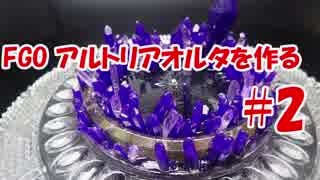 #2 【フィギュア製作実況】FGO アルトリア