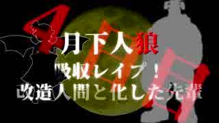 【クッキー☆人狼】月下闇鍋☆ 4村目の3