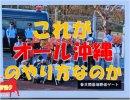 【沖縄の声】沖縄県知事選 保守派は結束へ/想定外の「オール沖縄」の強...