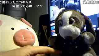 すあだ生放送 2017/11/28 「ニコニコ新バ