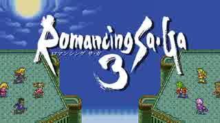 【ロマサガ3】ロマンシング サ・ガ3 BGM集