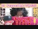 Dr Pepper飲んでみた!!~見せ付けろ最強のクソ動画!~