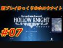 【Hollow Knight】既プレイゆっくりのホロウナイト Part.07【ゆっくり実況】
