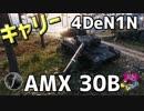【WoT】4DeN1Nのキャリーゲーム AMX30B編【リプレイ解説】