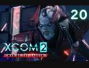 シリーズ未経験者にもおすすめ『XCOM2:WotC』プレイ講座第20回