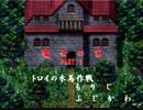 『4つの部屋で音を鳴らせ!』魔女の家 パート3
