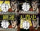 【実況】福本作品マニアが 天和通りの快男児となる・・・! 第4/5章「前哨戦/天VSひろ...