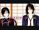 【MMD刀剣乱舞】薬研と不動でオツキミリサイタル