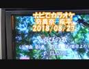【ニコニコ動画】【#歌ってみた】【#ナビでカラオケ】#喜びの歌 #奇異奈疾平 Ex:...
