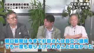 NHKとTBSサンモニによる自民杉田水脈議員のつぶし方