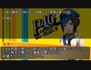 Persona4 the 幻想入り 補足&コメ返し 第六十五回