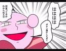 ストレス開放マシーン!カービィのエアライド【ウィングスター編】#1
